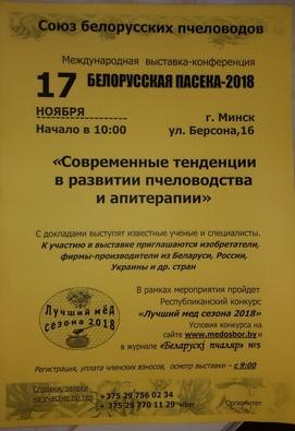 Белорусская пасека - 2018